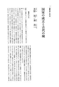 大和王朝と応神天皇の出自 - 株...