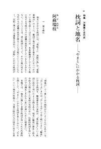 枕詞と地名 - 株式会社 大和書房...