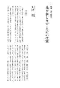 律令制と女帝・皇后の役割 - 株...
