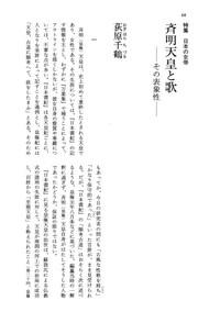 斉明天皇と歌 - 株式会社 大和書...