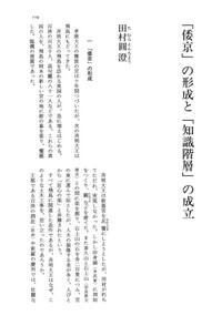 倭京」の形成と「知識階層」の成...