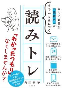 読みトレ - 株式会社 大和書房 ...