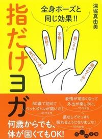 指だけヨガ