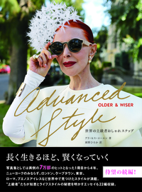 Advanced Style Older&Wiser