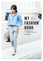 MY FASHION BOOK